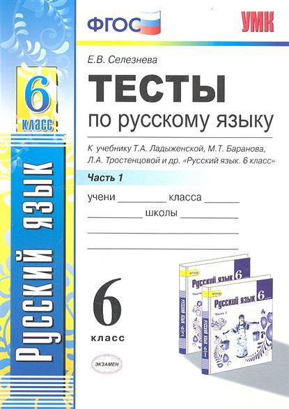 Тесты по русскому языку 7 класс