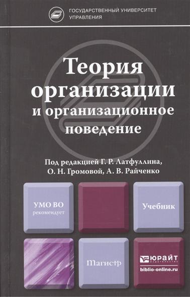 Латфуллин Г.: Теория организации и организационное поведение. Учебник для магистров