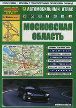 Автомобильный атлас Московской обл. ISBN: 5894851688
