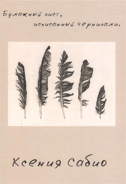 Бумажный лист, исписанный чернилами. Стихотворения