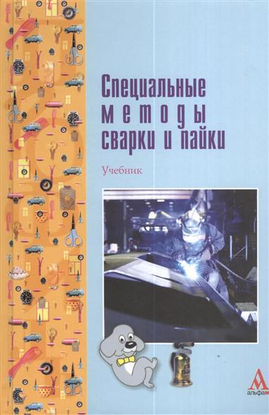 Подробнее о Фролов В. (ред.) Специальные методы сварки и пайки: учебник специальные методы сварки и пайки