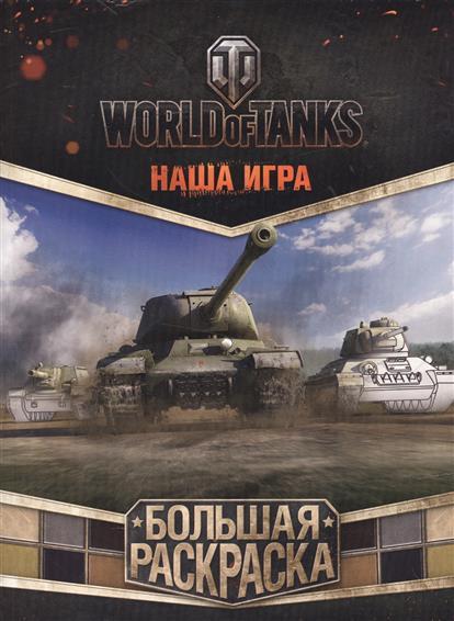 Ульянова М. (ред.) World Of Tanks. Большая раскраска каталог world of tanks на стахановской 43 пермь