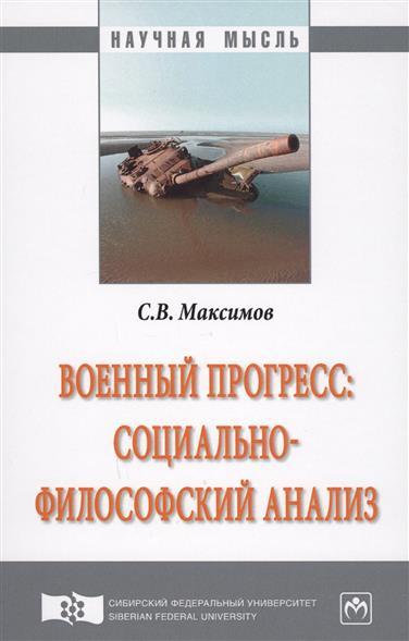 Максимов С. Военный прогресс: социально-философский анализ. Монография
