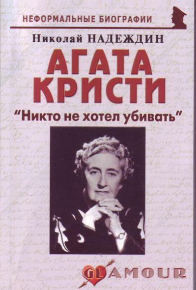 Надеждин Н. Агата Кристи Никто не хотел убивать колычев владимир григорьевич никто не хотел убивать