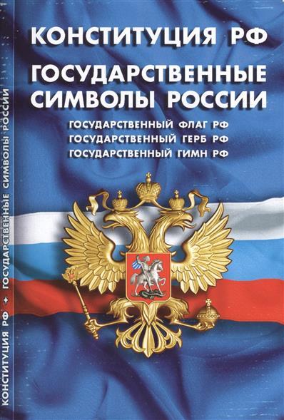 Конституция Российской Федерации. Государственные символы Российской Федерации (Флаг, герб, гимн)