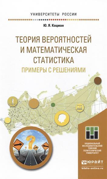 Кацман Ю.: Теория вероятностей и математическая статистика. Примеры с решениями. Учебное пособие