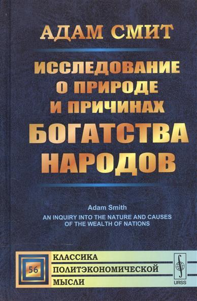 Смит А. Исследование о природе и причинах богатства народов. В двух томах. Том I, том II в одной книге адам смит о природе капитала