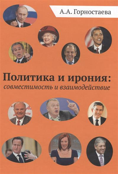Политика и ирония: совместимость и взаимодействие. Монография