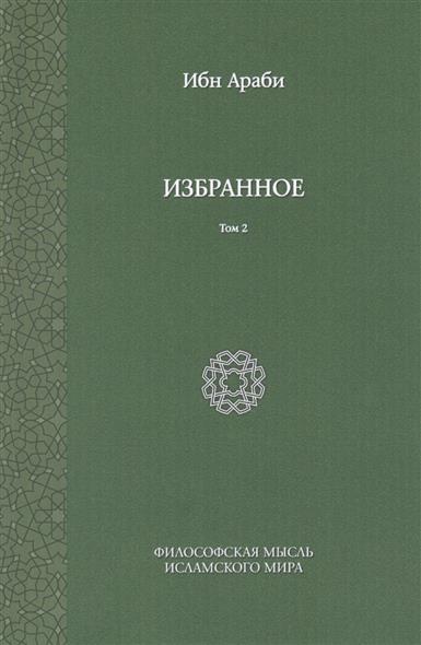 Ибн Араби. Избранное. Том 2. 2-е издание