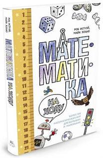 Истуэй Р., Эскью М. Математика на ходу. Более 100 математических игр для больших и маленьких математика для малышей я считаю до 100