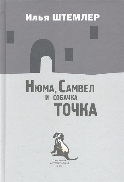 Нюма Самвел и собачка Точка