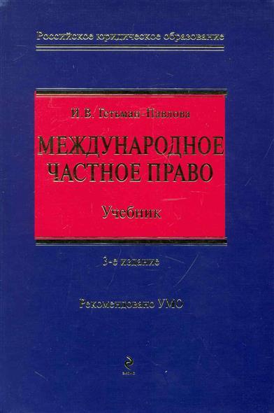 Гетьман-Павлова И. Международное частное право Учеб.