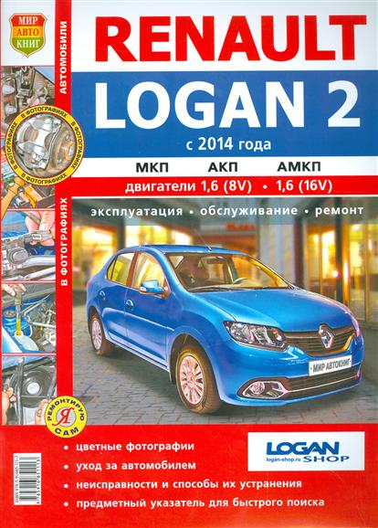Renault Logan 2 с 2014 года, МКП, АКП, АМКП, двигатели 1,6 (8V), 1,1 (16V). Эксплуатация, обслуживание, ремонт