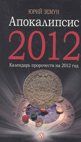 Апокалипсис 2012 Книга пророчеств на 2012 год