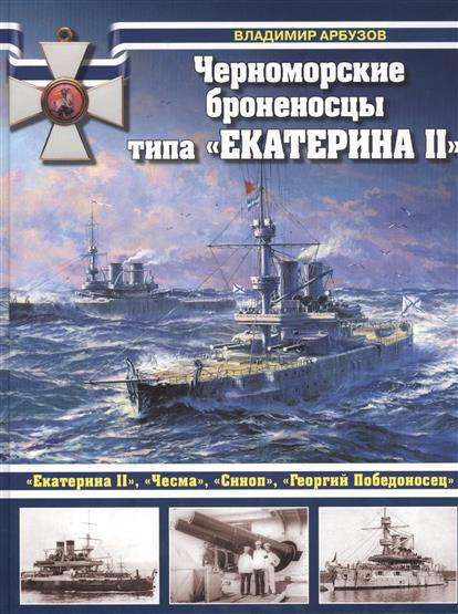 """Черноморские броненосцы типа """"Екатерина II"""""""