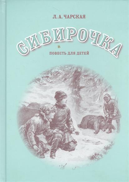 Чарская Л. Сибирочка. Повесть для детей чарская лидия алексеевна волшебная сказка повесть