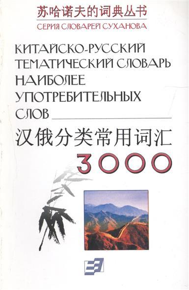 Китайско-русский тематический словарь. 3000 наиболее употребительных слов