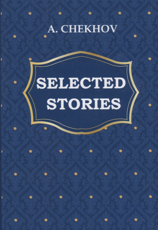 Chekhov A. Selected Stories (книга на английском языке) ISBN: 9785521058099 100 selected stories