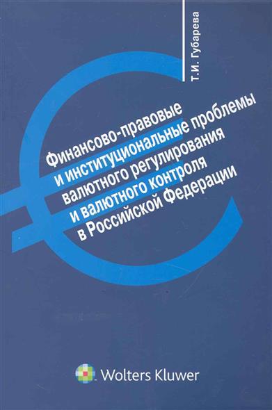 Финансово-правовые и институц. проблемы валютного регулирования...