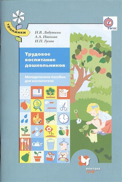 Трудовое воспитание дошкольников. Методическое пособие для воспитателя