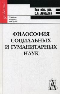 Лебедев С. (ред) Философия соц. и гуманитарных наук