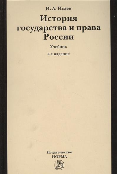 История государства и права России. Учебник. 4-е издание, стеретипное