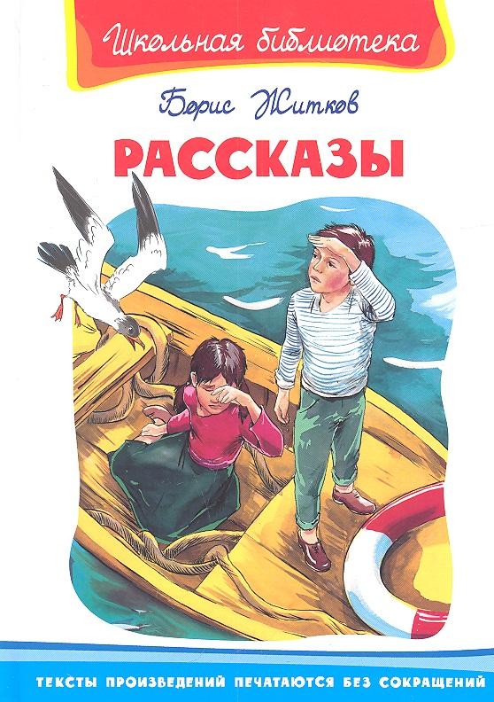 Житков Б. Рассказы б житков морские истории