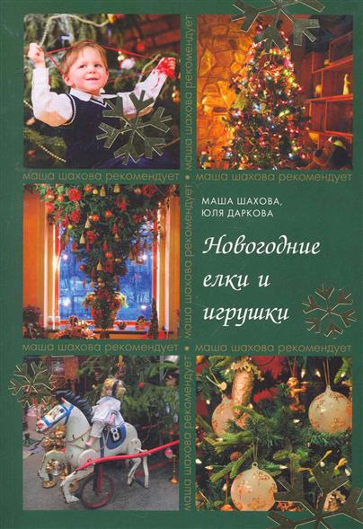 Шахова М., Даркова Ю. Новогодние елки и игрушки шахова м новогодние елки и игрушки