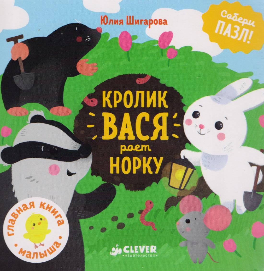 Шигарова Ю. Кролик Вася роет норку