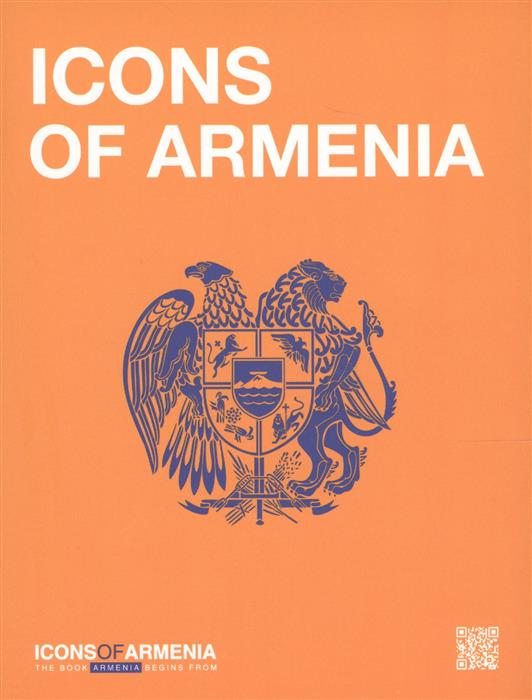 Khazin A., Pershikov A., Ramazanov R., Pogosyan S. Icons of Armenia nikodim kondakov icons