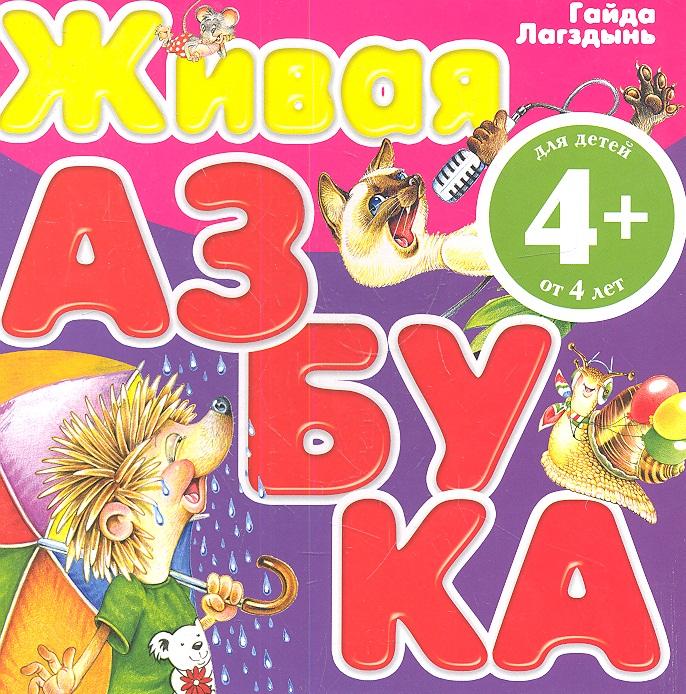 Лагздынь Г. Живая азбука. Для детей от 4 лет ISBN: 9785699558308 цена