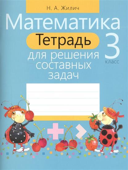 сборник задач по химии 7 класс хвалюк резяпкин 2012 ответы