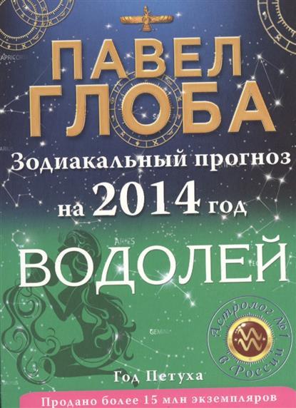 Водолей. Зодиакальный прогноз на 2014 год. Год Петуха