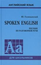 Spoken English. Пособие для разговорной речи