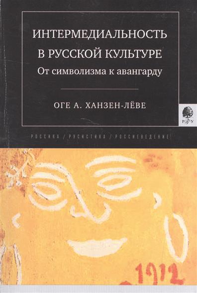 Интермедиальность в русской культуре. От символизма к авангарду