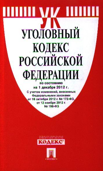 Уголовный кодекс Российской Федерации по состоянию на 1 декабря 2012 г.