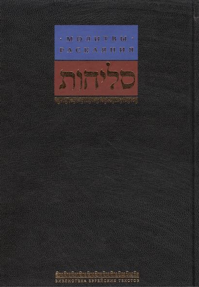 Молитвы раскаяния. Издание 2-е, исправленное (на русском и еврейском языках)