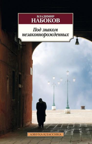 Набоков В. Под знаком незаконнорожденных. Роман