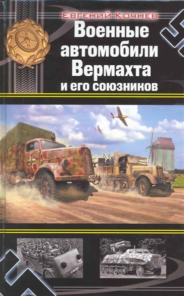 Военные автомобили Вермахта и его союзников