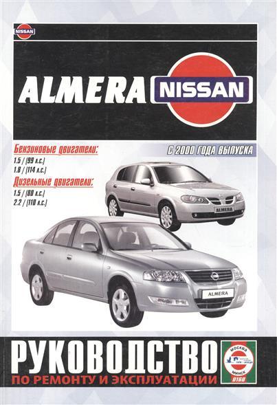 Гусь С. (сост.) Nissan Almera. Руководство по ремонту и эксплуатации. Бензиновые двигатели. Дизельные двигатели. С 2000 года выпуска автомобильный коврик seintex 83302 для nissan almera classic