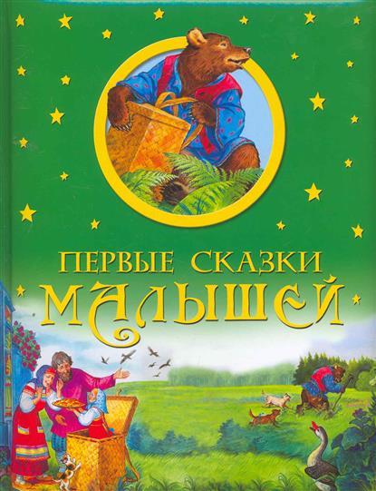 Зобнинская А.: Первые сказки малышей