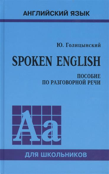 Голицынский Ю. Spoken English. Пособие для разговорной речи голицынский ю б spoken english пособие по разговорной речи