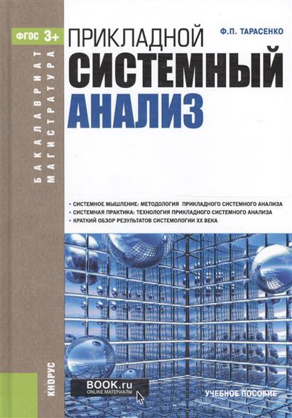 Прикладной системный анализ. Учебное пособие. ФГОС 3+