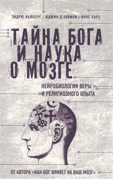 Тайна Бога и наука о мозге. Нейробиология веры и религиозного опыта