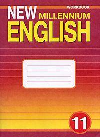 Гроза О. New Millennium English 11. Workbook / Английский язык. 11 класс. Рабочая тетрадь new millennium english 7 класс cdmp3