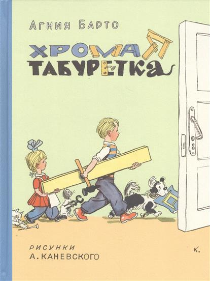 Барто А. Хромая табуретка ISBN: 9785433503472 книги издательство аст хромая судьба