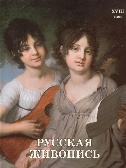 Русская живопись ХVIII век