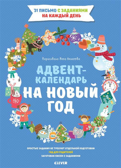 Попова Е. Адвент-календарь на Новый год корсакова е смирнова а подарок на новый год