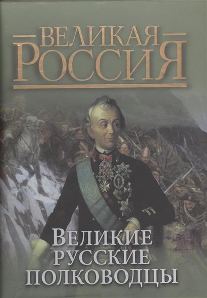 Великие русские полководцы