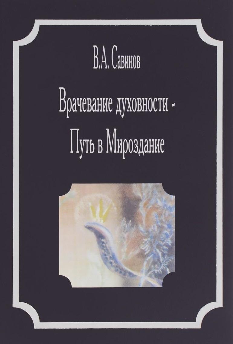 Савинов В. Врачевание духовности - Путь в мироздание мироздание книги и медиа